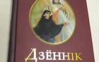 Dzienniczek bialoruski